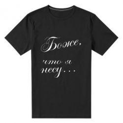 Мужская стрейчевая футболка Боже, что я несу... - FatLine