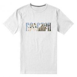 Мужская стрейчевая футболка Бровари - FatLine