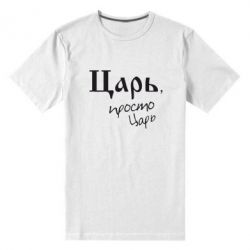 Мужская стрейчевая футболка Царь, просто царь - FatLine