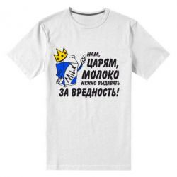 Мужская стрейчевая футболка Царям надо выдавать молоко за вредность - FatLine