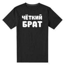 Мужская стрейчевая футболка Чёткий брат - FatLine