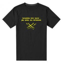 Мужская стрейчевая футболка Чоловік без волі - як кінь на припоні - FatLine
