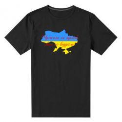 Мужская стрейчевая футболка Чужого не треба, свого не віддам! (карта України) - FatLine