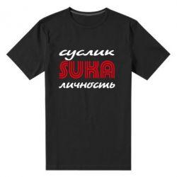 Мужская стрейчевая футболка Cуслик личность - FatLine