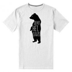 Мужская стрейчевая футболка Денег нет, но вы там держитесь - FatLine
