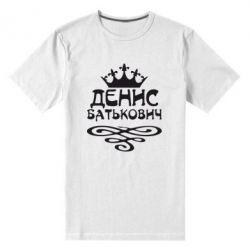 Мужская стрейчевая футболка Денис Батькович - FatLine