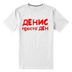 Мужская стрейчевая футболка Денис просто Ден - FatLine