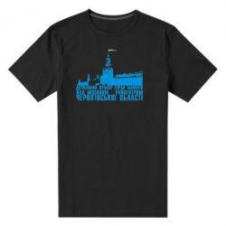 Мужская стрейчевая футболка Державний прапор гордо майорів над Москвою-райцентром Чернігівської області