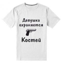 Мужская стрейчевая футболка Девушка охраняется Костей - FatLine
