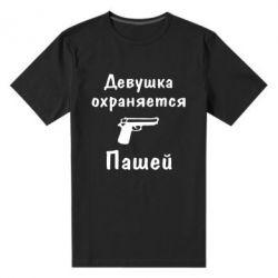Мужская стрейчевая футболка Девушка охраняется Пашей - FatLine