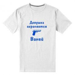 Мужская стрейчевая футболка Девушка охраняется Ваней - FatLine