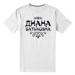 Мужская стрейчевая футболка Диана Батьковна - FatLine