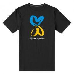 Мужская стрейчевая футболка Єдина країна (два серця) - FatLine