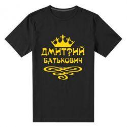 Мужская стрейчевая футболка Дмитрий Батькович - FatLine