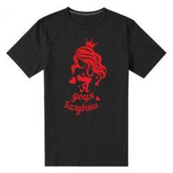 Мужская стрейчевая футболка Доця балувана