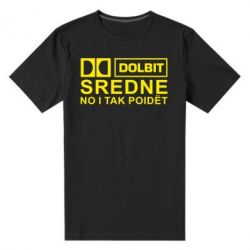 Мужская стрейчевая футболка Долбит средне, но и так пойдет - FatLine