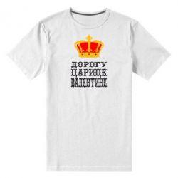 Мужская стрейчевая футболка Дорогу царице Валентине - FatLine