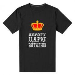 Мужская стрейчевая футболка Дорогу царю Виталию - FatLine