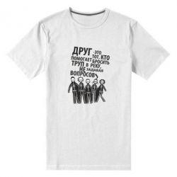 Мужская стрейчевая футболка Друг (Отбросы) - FatLine