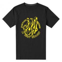 Мужская стрейчевая футболка Душу й тіло ми положим за свою свободу! - FatLine