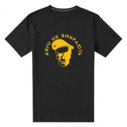Мужская стрейчевая футболка Двічі не вмирають - FatLine