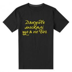 Мужская стрейчевая футболка Дякуйте, москалі, що я не Бог - FatLine