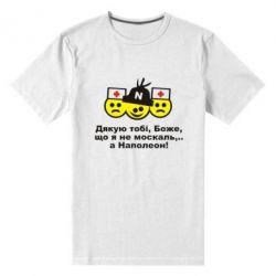 Мужская стрейчевая футболка Дякую тобі, Боже, що я не москаль...А Наполеон! - FatLine
