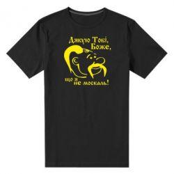 Мужская стрейчевая футболка Дякую тобі Боже, що я не москаль - FatLine