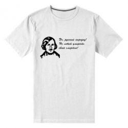 Мужская стрейчевая футболка Эх, русский народец! Не любит умирать своей смертью! Н. В. Гоголь - FatLine