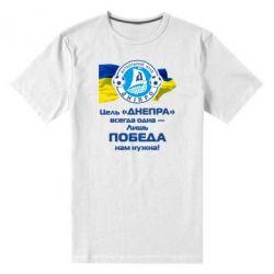 Мужская стрейчевая футболка ФК Днепр гимн