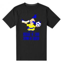 Мужская стрейчевая футболка Футбол - не сало, ситим не будеш - FatLine