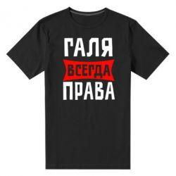 Мужская стрейчевая футболка Галя всегда права - FatLine