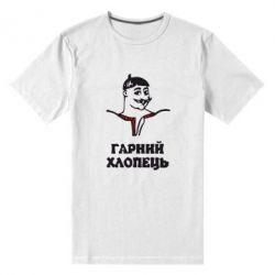 Мужская стрейчевая футболка Гарний хлопець - FatLine