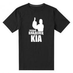 Мужская стрейчевая футболка Гордый владелец KIA