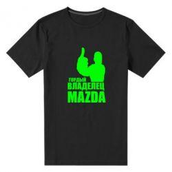 Мужская стрейчевая футболка Гордый владелец MAZDA - FatLine