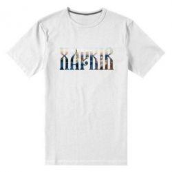 Мужская стрейчевая футболка Харків - FatLine