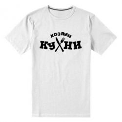 Мужская стрейчевая футболка Хозяин кухни - FatLine