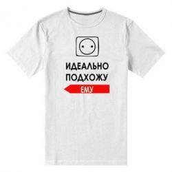 Чоловіча стрейчова футболка Ідеально підходжу йому - FatLine