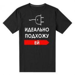 Мужская стрейчевая футболка Идеально подхожу ей - FatLine