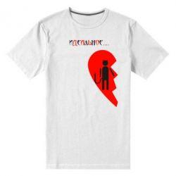 Мужская стрейчевая футболка Идеальное сочетание (мужская) - FatLine