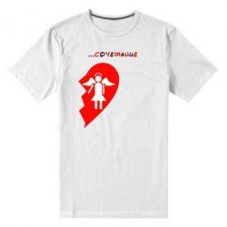 Мужская стрейчевая футболка Идеальное сочетание (женская)