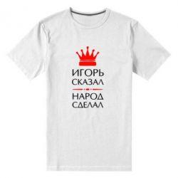 Мужская стрейчевая футболка Игорь сказал - народ сделал - FatLine