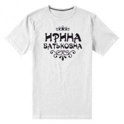 Мужская стрейчевая футболка Ирина Батьковна - FatLine