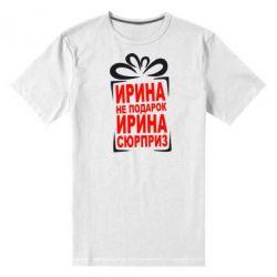 Мужская стрейчевая футболка Ирина не подарок - FatLine