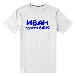 Мужская стрейчевая футболка Иван просто Ваня - FatLine