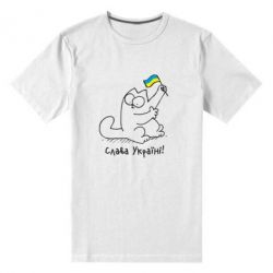 Мужская стрейчевая футболка Кіт Слава Україні! - FatLine