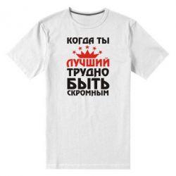 Мужская стрейчевая футболка Когда ты лучший, трудно быть скромным - FatLine