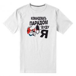 Мужская стрейчевая футболка Командовать парадом буду я!