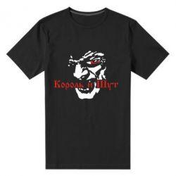 Мужская стрейчевая футболка Король и Шут - FatLine