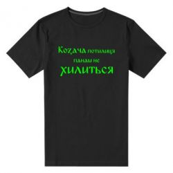 Мужская стрейчевая футболка Козача потилиця панам не хилиться - FatLine